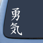 BargainMax JSM Kanji Courage Japan Japanese Euro Drift Sticker Decal Notebook Car Laptop 6